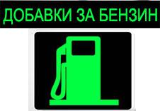Добавки за бензин