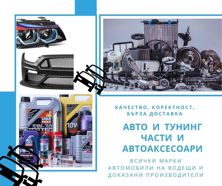 GS-AutoTuning-авто-и-тунинг-части-и-автоаксесоари-за-всички-марки-автомобили